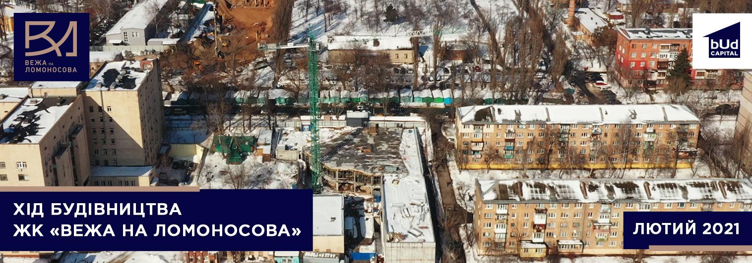Хід будівництва ЖК «Вежа на Ломоносова» у лютому 2021