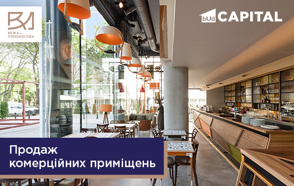Продаж комерційних приміщень у ЖК «Вежа на Ломоносова» від BudCapital!
