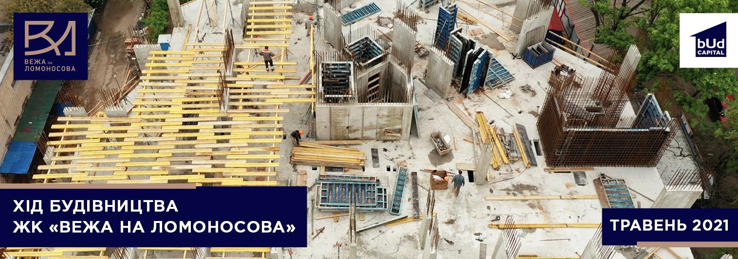 Хід будівництва ЖК «Вежа на Ломоносова» у травні 2021