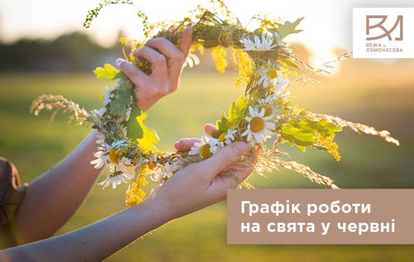 Графік роботи відділу продажу ЖК «Вежа на Ломоносова» у червні