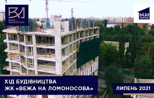 Хід будівництва ЖК «Вежа на Ломоносова» в липні 2021