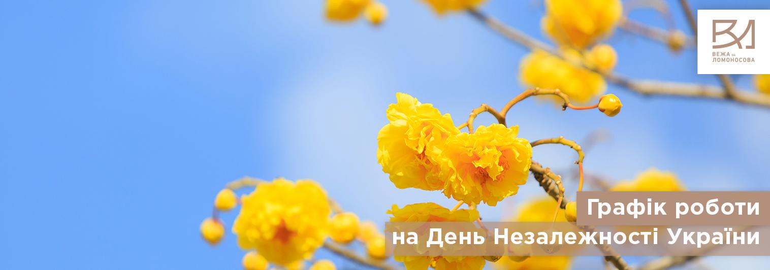 Графік роботи відділу продажів ЖК «Вежа на Ломоносова» на День Незалежності України