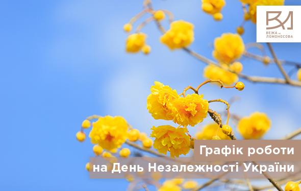 График работы отдела продаж  ЖК «Вежа на Ломоносова» на День Независимости Украины